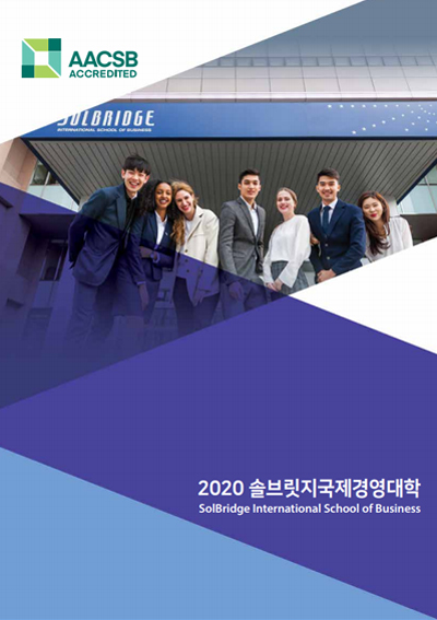 SolBridge Brochur - Korean